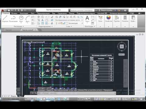Вопрос: Как начертить план этажа в уменьшенном масштабе?