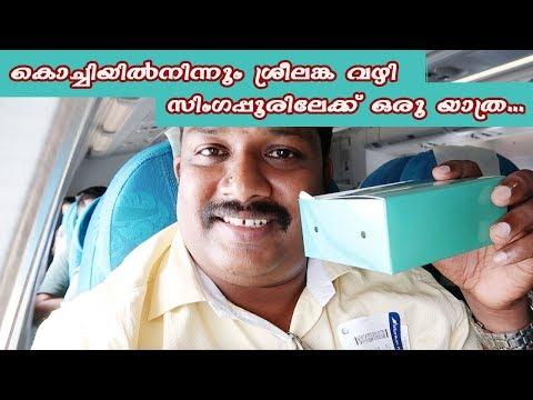 കൊച്ചിയിൽനിന്നും ശ്രീലങ്ക വഴി  സിംഗപ്പൂരിലേക്ക് -Flying from Cochin to Singapore via Srilanka