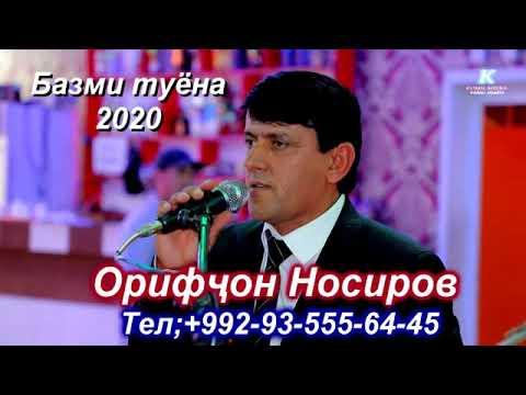 ОРИФЧОН. НОСИРОВ. ТУЙЁНА.. 2020.