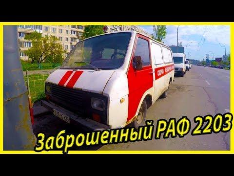 Заброшенный РАФ 2203 Советская Скорая Помощь. История и обзор РАФ 2203