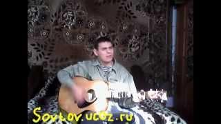 Сплин- Орбит без сахара под гитару( под гитару cover-версия )