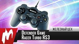 Геймпад за 850 рублей — Defender Game Racer Turbo RS3 — Железный цех — Игромания