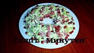 Легкий и Вкусный Салат на Раз, Два, Три Вы Точно Приготовите Его на Новый год |  Наталия Сакунова