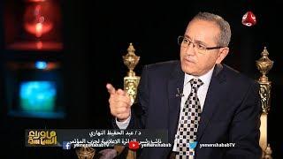 ماوراء السياسة | مع عبدالحفيظ النهاري -  نائب رئيس الدائرة الإعلامية بحزب المؤتمر | حوار عارف الصرمي