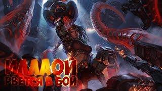 League of Legends - Иллаой рвется в бой!