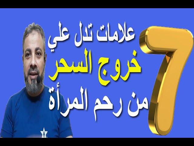 7علامات تدل علي خروج السحر من رحم المرأة اسماعيل الجعبيري Youtube