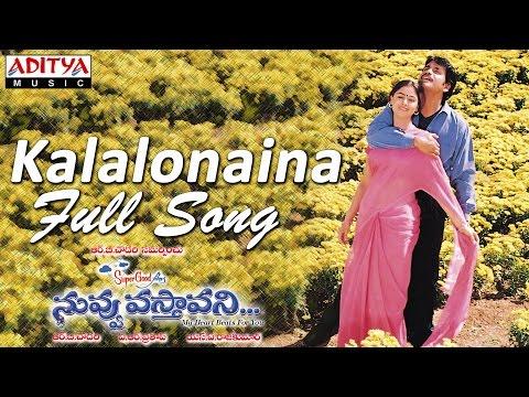 Kalalonaina Full Song ll Nuvvu Vasthavani Movie ll Nagarjuna, Simran
