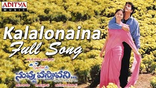 Kalalonaina Full Song ll Nuvvu Vasthavani Movie ll Nagarjuna, Simran
