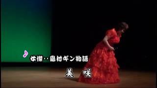 歌川二三子 - 女傑−島村ギン物語−