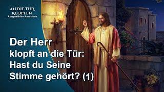 Christliche Filme | Der Herr klopft an die Tür: Kannst du die Stimme des Herrn erkennen? (1)