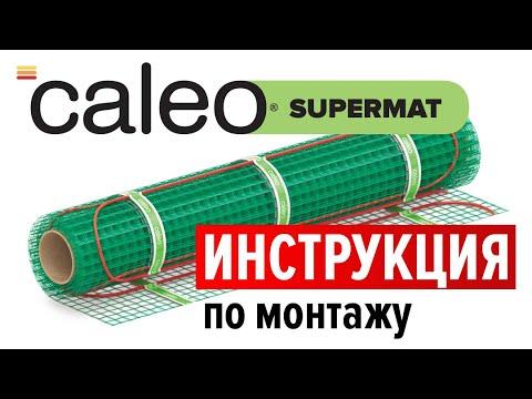 Нагревательный мат Caleo Supermat 130 3 кв.м. 390 Вт