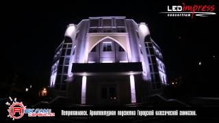 Петропавловск. Архитектурная подсветка Городской классической гимназии. ТОО