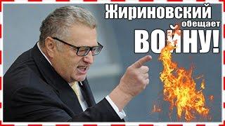 Владимир ЖИРИНОВСКИЙ обещает ВОЙНУ в 2016 году и заявляет: Готовьтесь ВСЕ!