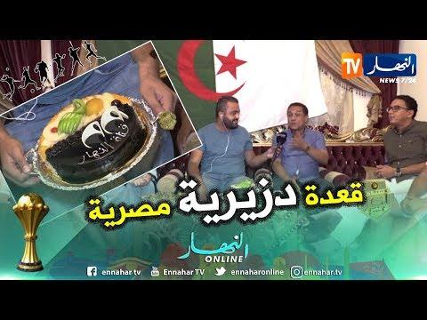 النهار تزور عائلة جزائرية مصرية بالقاهرة في اجواء جميلة و رائعة