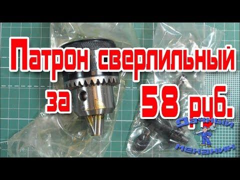 Бюджетный патрон для дрели за 58 рублей