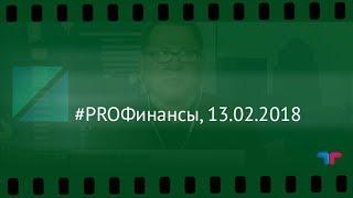 #PROФинансы, 13.02.2018