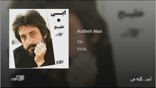 Ebi - Kolbeh Man ابی ـ کلبه من