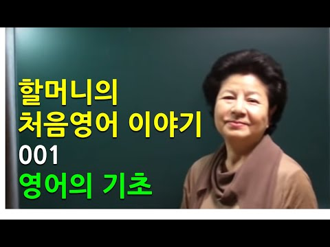 [Grandma 60] 처음영어 제1화 - 영어의 기초