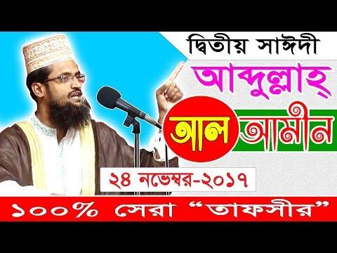 ABDULLAH AL AMIN SHAHEB   DHAKA   BANGLA WAZ   24 NOV 2017  