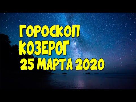 Гороскоп на сегодня и завтра 25 марта Козерог 2020 год | 25.03.2020
