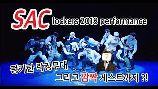 서예종 락킹 2018 정기공연 | SAC lockers…