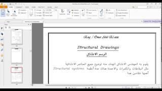 دورة اعداد مهندس | شرح قواعد وكيفية  وضع النظام الانشائي