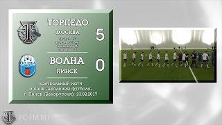 Торпедо Москва - Волна (Пинск) (5:0). Обзор матча