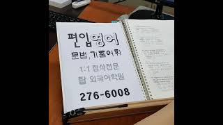 편입 토익 대학원준비 …