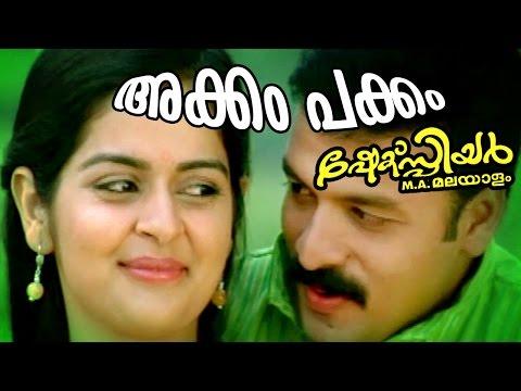 Akkam Pakkam  Shakespeare MA Malayalam  Movie Song