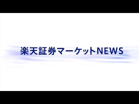 楽天証券マーケットNEWS5月15日【前引け】