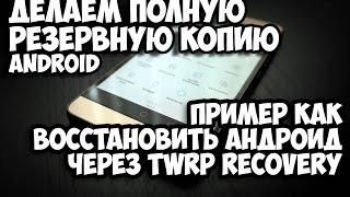 видео CWM Backup. Бэкап и  восстановление.