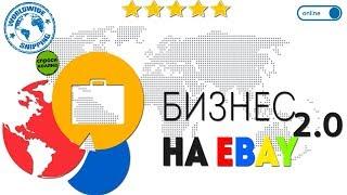 Как продавать на eBay из России? Бизнес на иБей 2.0 Урок №26