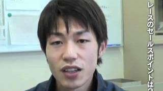 西村拓也選手インタビュー.