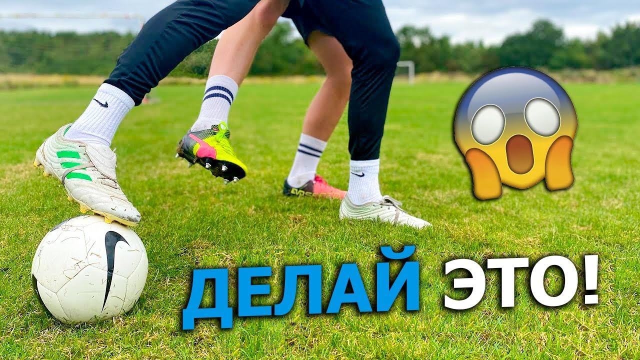 5 ПРОСТЫХ ФИНТОВ ЧТОБЫ УНИЖАТЬ ЗАЩИТНИКОВ! Обучение легким финтам в футболе
