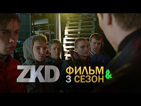 Закон Каменных Джунглей 3 сезон и фильм анонсированы