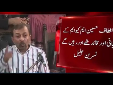 What position Altaf holds in MQM Now? Express News 9 PM - 23 August 2016