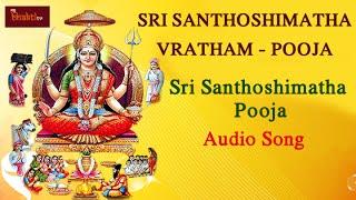 Sri Santhoshimatha Pooja Devotional Song | Sri Santhoshimatha Vratham - Pooja vidhanam - Kadha Album