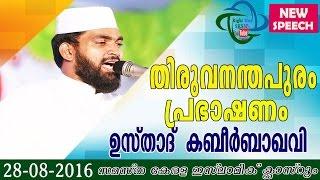 usthad kabeer baqavi thiruvanathapuram speech 28 08 2016