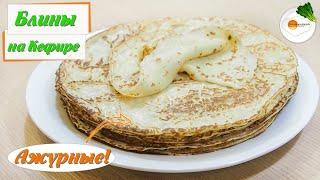 Блины на кефире с дырочками – вкусный рецепт тонких кружевных блинов.(pancakes on kefir)