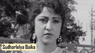 Vichar Vanta Vichar Karun Sudharlelya Baika Old Classic Marathi