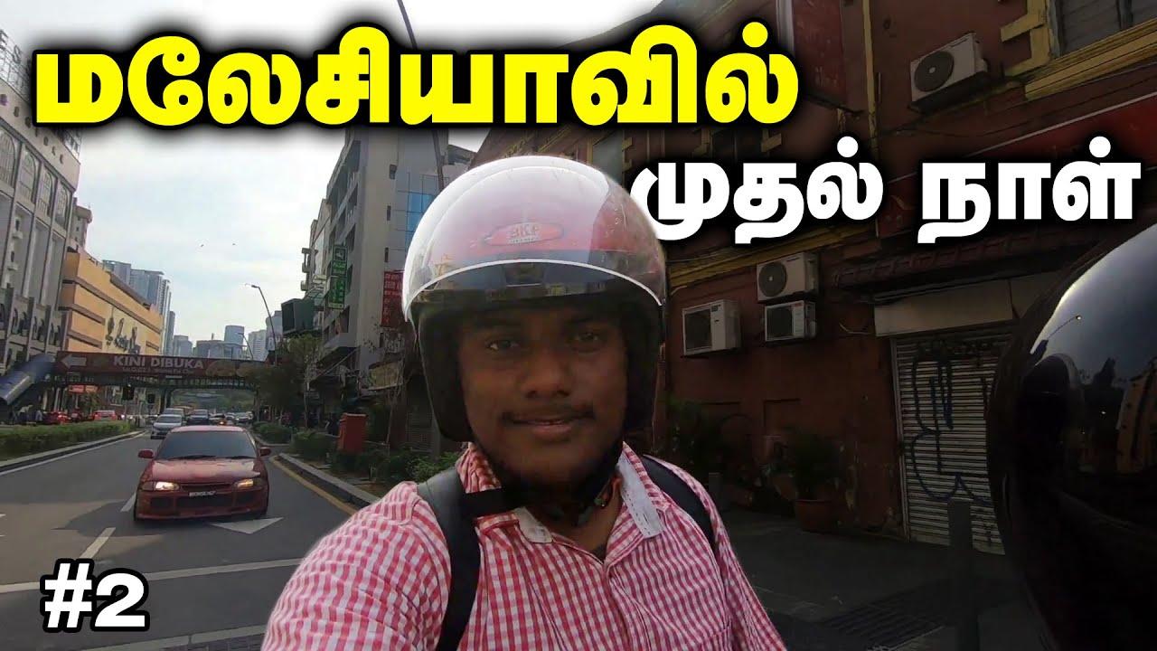 மலேசியா Chinese Thean Hou Temple | Bike Ride | Tamil Travel Vlog Malaysia Ep 2