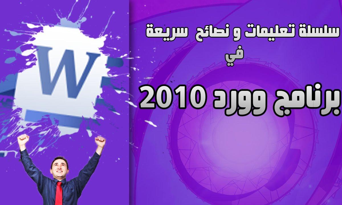 امتداد ملف وورد 2010