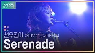 [올댓뮤직 All That Music] 선우정아 (SUNWOOJUNGA) - Serenade