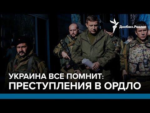 LIVE | Украина все помнит: преступления в ОРДЛО | Радио Донбасс.Реалии