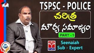 TSPSC - Police    History - Mourya Samrajyam - P1    Seenaiah
