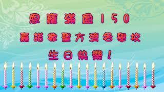 Publication Date: 2018-09-21 | Video Title: 嘉諾撒聖方濟各學校 150週年