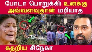பாேடா பெறுக்கி உனக்கு அவ்வளவுதான் மரியாத கதறிய சினேகா! Tamil News | Latest News | Viral