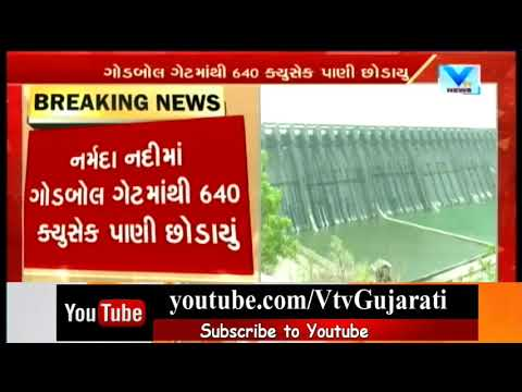 Continuous Decrease in Water Level of Narmada Sardar Sarovar Dam; Every Power House Closed | Vtv