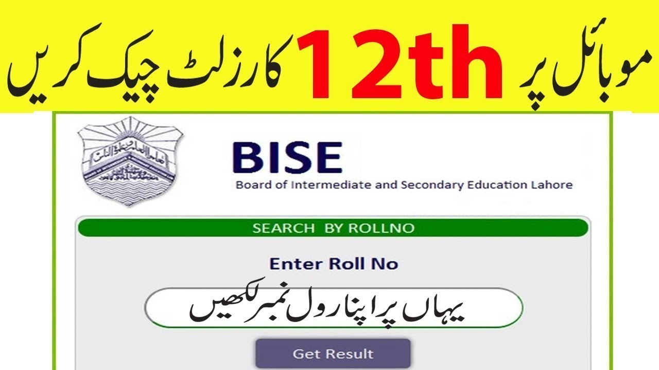 How to Check Your 12th Class result Fast !!! get your 2nd Year result |Urdu |vocational learning