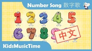 Number Song 1-10 in Chinese | 数字歌1-10 | Learn Numbers in Chinese! | KidsMusicTime